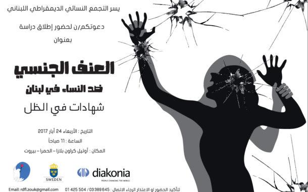"Launching ""Sexual Violence Against Women in Lebanon:Testimonies in the Dark"" study"