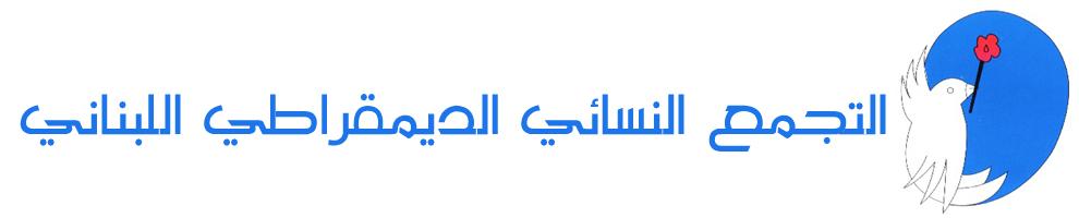 التجمع النسائي الديمقراطي اللبناني