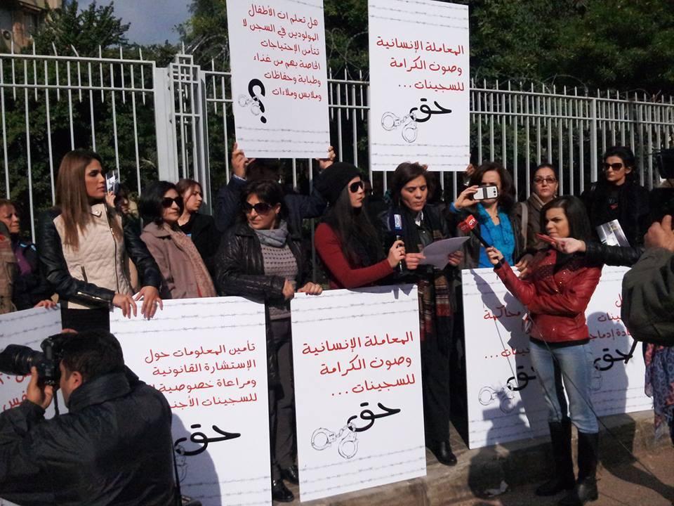 تقييم سجون النساء في لبنان- التقرير الثالث