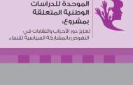 """الدراسة الإقليمية الجامعة حول """"تعزيز دور الأحزاب والنقابات في النهوض بالمشاركة السياسية والعامة للنساء"""""""