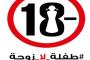 بحث حول تزويج القاصرات لطالبات من جامعة الحكمة بالتعاون مع التجمع النسائي الديمقراطي اللبناني