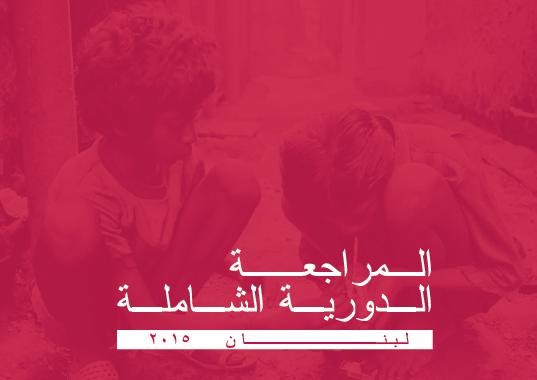 المراجعة الدورية الشاملة، لبنان 2015: تقارير المجتمع المدني