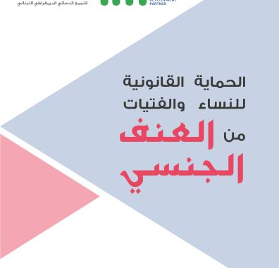 الحماية القانونية للنساء والفتيات من العنف الجنسي
