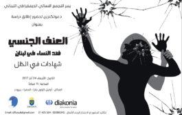 """إطلاق دراسة """"العنف الجنسي ضد النساء في لبنان: شهادات في الظل"""""""