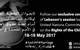 تغطية حصرية لجلسة مثول لبنان أمام لجنة حقوق الطفل في الأمم المتحدة