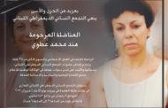 وفاة المناضلة هند عطوي وتقبّل التعازي هذا الأحد في بيروت