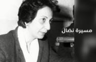 إلى الرئيسة القائدة وداد شختورة في ذكرى رحيلها: افتقدناك وفي الصدر غصة وفي الاحداق دمعة