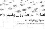 بيان صادر عن التجمع النسائي الديمقراطي اللبناني لمناسبة يوم المرأة العالمي